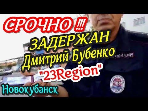 """Новокубанск💥""""СРОЧНО !!! Задержан блогер Дмитрий Бубенко ! МЕНТЫ оказывали ЭСКОРТ услуги !!!""""💥"""