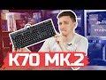 Corsair K70 MK.2 Review | Best mechanical gaming keyboard?