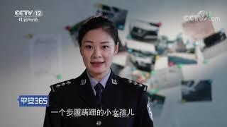 《平安365》 20190816 请牵好孩子的手| CCTV社会与法