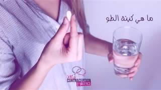 Qu'est ce que la contraception d'urgence ? ما هي كينة الطوارئ ؟