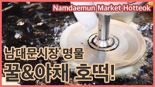 줄서서먹는 남대문시장 명물 꿀호떡 야채호떡 /Namda…