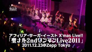 2ndワンマンLive 開催決定!!! 2011.12.23(祝金) アフィリア・サー...