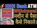 How to Money Withdrawal ! icici bank Atm se paise kaise Nikale hai    एटीम मशीन से पैसा कैसे निकाले
