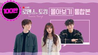 로맨스,토킹 몰아보기 통합본 [웹드라마] 로맨스,토킹 EP.01~08