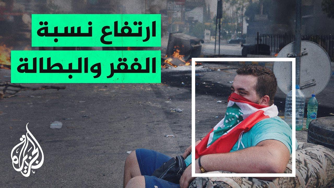 الأمم المتحدة والنقد الدولي: الأزمة الاقتصادية في لبنان ستؤثر على اللبنانيين واللاجئين السوريين  - 08:58-2021 / 4 / 22