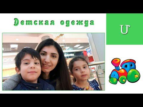 Детская повседневная одежда | Покупки качественной одежды из хлопка | Mane Ter