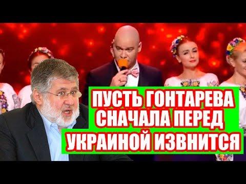 Комментарии Коломойского и Квартал 95 по поводу песни про Гонтареву