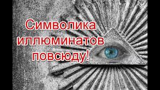 Символика иллюминатов повсюду: видео от подписчиков (25.02.2021) #иллюминаты #starlifetv #старлайфтв