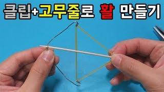 [쉽게 만드는 장난감] 클립+고무줄로 활 만들기