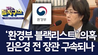 '환경부 블랙리스트' 의혹 김은경 전 장관 구속되나 | 김진의 돌직구쇼
