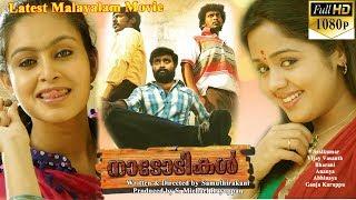 Nadodikal | Malayalam Dubbed Movie | Family Entertainer Movie | Latest Upload 2017 HD