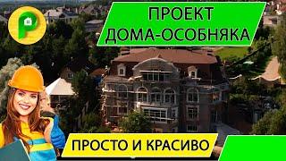 Строительство загородного трёхэтажного дома-особняка, классический стиль, 800кв.м  | РЕМСТРОЙСЕРВИС