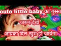 India's cutest lil baby girl angry on mobile