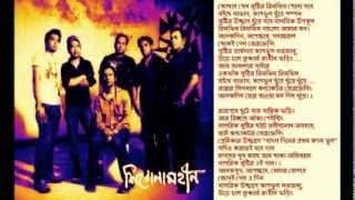 Bristikabbyo-Shironamhin | বৃষ্টিকাব্য - শিরোনামহীন with Lyrics