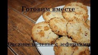 Овсяное печенье с зефирками☆ОЧЕНЬ ВКУСНО