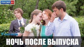 Сериал Ночь после выпуска (2017) 1-4 серии фильм мелодрама на канале Россия - анонс