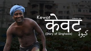 KEWAT- Story of Singhada | सिंघाड़ा | Documentary Film | Bihar | Adheesh Jain