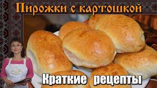 Пирожки на картофельном отваре в духовке / Краткие рецепты / Slavic Secrets