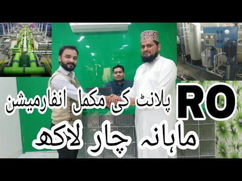 full information about RO plant , interview  03452902900