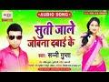 Sunny gupta ka bhojpuri song 2020 Mix Hindiaz Download