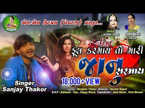 PHOOL KARMAY TO MARI JAANU SARMAY   Sanjay Thakor   New Gujarati Song 2019   S S FILMS