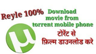 Movie download kaise kare mobile me    (Download movie from torrent mobile  phone) ||Dhru all tips||