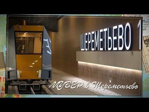 Мувер. Межтерминальный переход в Шереметьево | Interterminal Transfer To Sheremetyevo