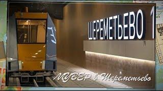 Мувер. Межтерминальный переход в Шереметьево   Interterminal transfer to Sheremetyevo