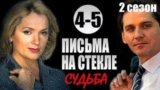 Письма на стекле Судьба 4-5 серия Анонс (2015) сериал мелодрама