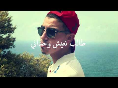 أفضل أغنية راب تهيز البدان/طالب نعيش وحداني 2016