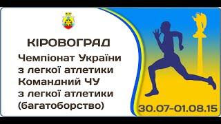 Чемпіонат України-2015 з легкої атлетики. День 2 (вечірня сесія)