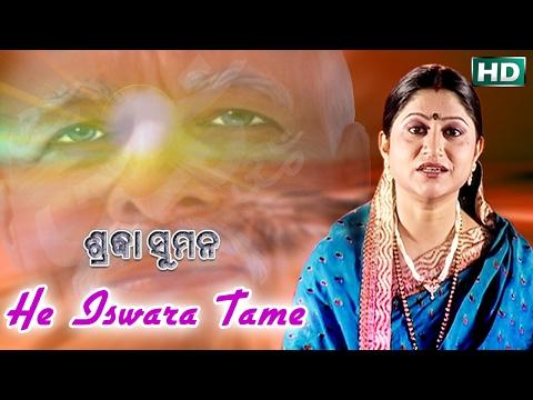 HE ISWARA TAME || Album-Sradha Suman || Namita Agrawal || Sarthak Music