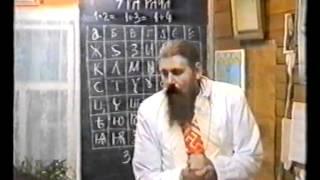 Х'Арiйская Арiфметiка 3 курс - урок 01 (Числовые образы)