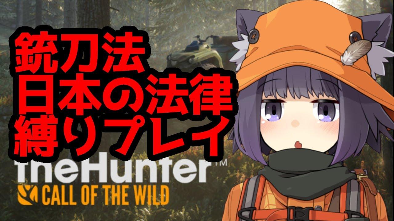 リアル狩猟ゲーム 日本の法律縛りプレイ #1