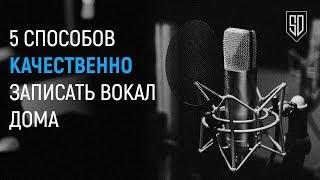 Как правильно записать вокал дома - Sk1nnydave's Blog #44