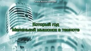 Винтаж - Микки Караоке