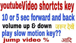 Youtube video shortcut key use during online play . slow motion   back & forward 10 or 5 sec . h