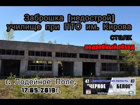 г.Лодейное Поле, заброшенное, недостроенное училище, сталк,17.05.19г.