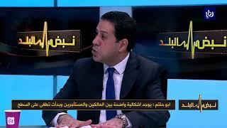 إياد أبو حلتم: يجب الوصول لحل بين المالك والمستأجر قبل الذهاب للمحكمة وعلى الحكومة أن تتدخل