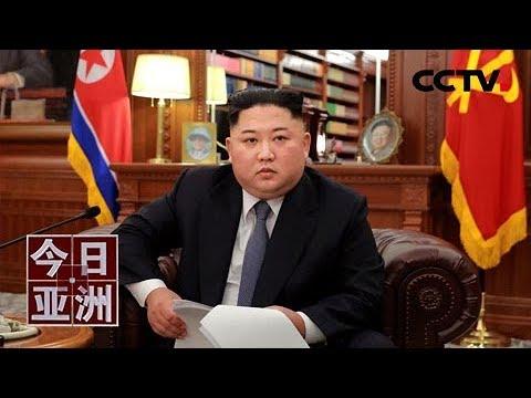 《今日亚洲》 金正恩发表新年贺词 释放一系列积极信号 20190102 | CCTV中文国际
