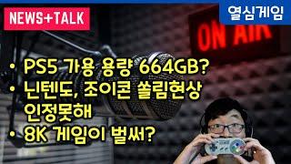 닌텐도, 조이콘 쏠림현상은 가짜 뉴스?  플스5,  가…