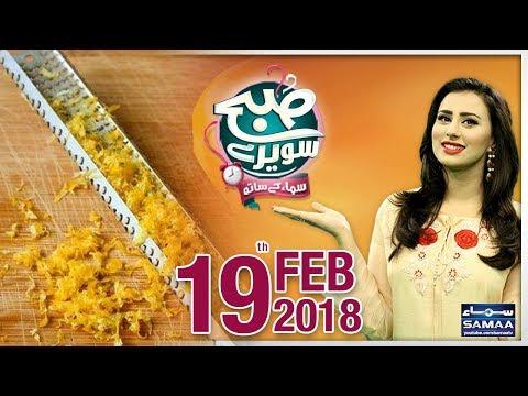 Subah Saverey Samaa Kay Saath   SAMAA TV   Madiha Naqvi   19 Feb 2018