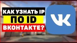 Как узнать IP по ID Вконтакте?(Читайте тут http://workion.ru/kak-uznat-id-vkontakte.html Из-за постоянных оскорблений, наглых выражений и по другим причинам,..., 2015-10-05T12:50:00.000Z)