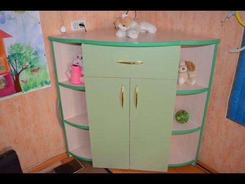 Как сделать угловой комод. Children's furniture смотреть в хорошем качестве