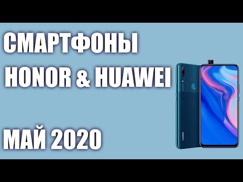ТОП—8. Лучшие смартфоны Honor & Huawei 2020 года. Рейтинг на Апрель!