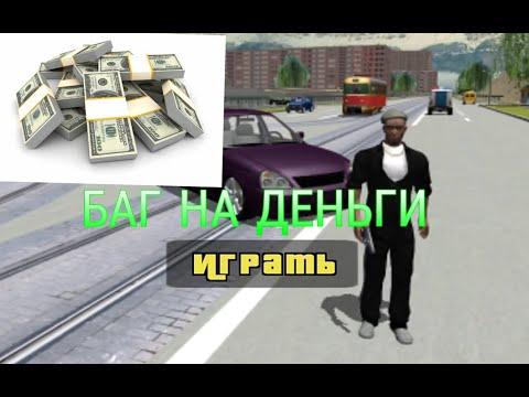 Баг на деньги в гта криминальной России Борис