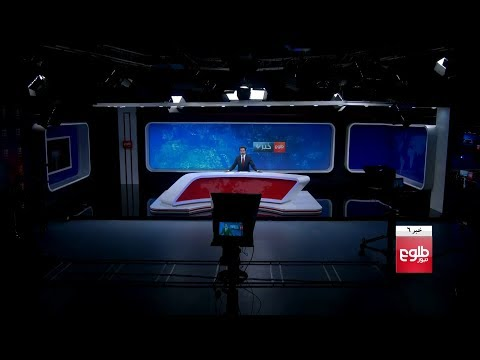 TOLOnews 6pm News 16 August 2019 / طلوعنیوز، خبر شش، ۲۵ اسد ۱۳۹۸