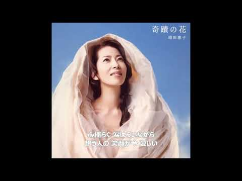 奇蹟の花/増田惠子  COVER by SHION