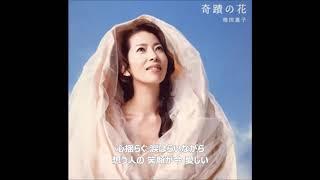 増田惠子 - 奇蹟の花