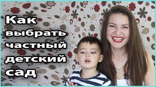 как выбрать хороший детский сад в Москве